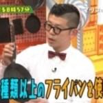 飯田結太のおすすめプライパンの通販をチェック!お店の場所はどこ?【マツコの知らない世界】