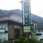 【人生の楽園】農家カフェSATOYAMA(静岡県河津町)の場所はどこ?評判をチェック!