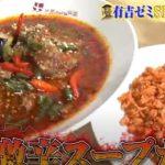【有吉ゼミ】伊藤健太郎が食べた激辛スープカレーのお店の場所はどこ?