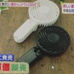 【ヒルナンデス】夏の冷涼・熱中症対策グッズまとめ!通販サイトをチェック!