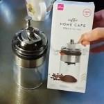 ダイソーのコーヒーミルを使ってみた感想!これで500円なら買いでしょ!