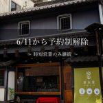 """<span class=""""title"""">彩本堂(さいふぉんどう)長野県小諸の場所や営業時間を調査!</span>"""