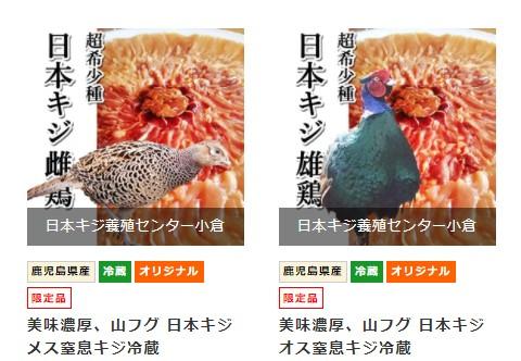 日本キジ肉