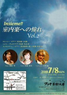 Insieme!!  室内楽への憧れ Vol.2