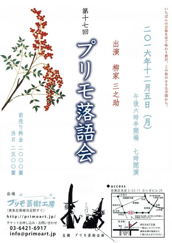 第17回プリモ落語会【柳家三之助独演会】