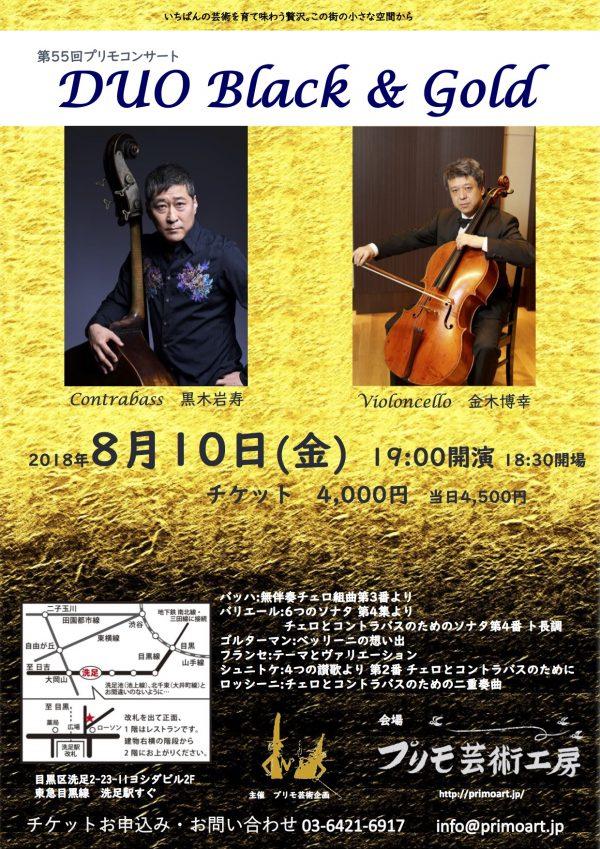 第55回プリモコンサート Duo Black & Gold