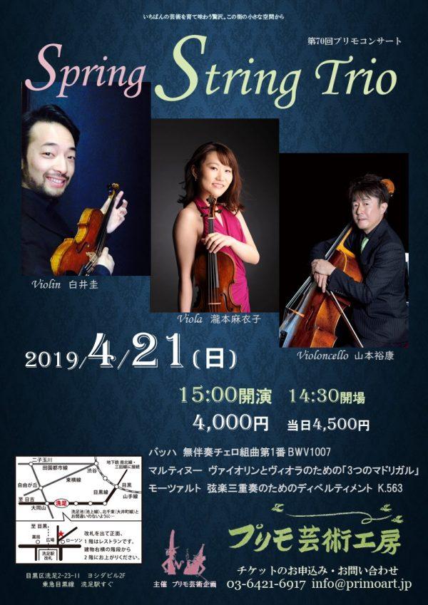第70回プリモコンサート【Spring String Trio】