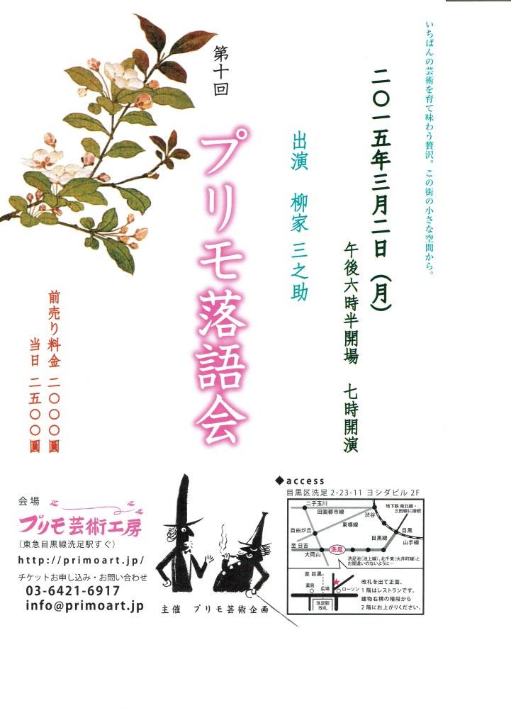 第10回プリモ落語会【柳家三之助独演会】