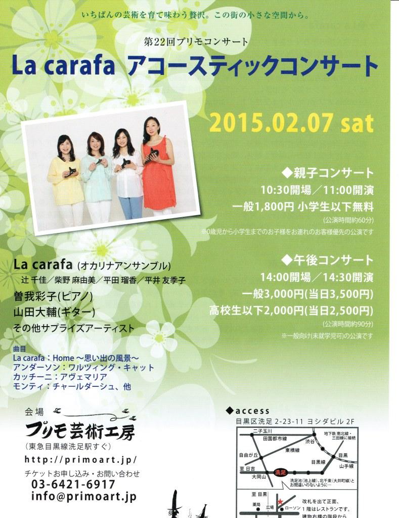 第22回プリモコンサート【La carafa アコースティックコンサート】