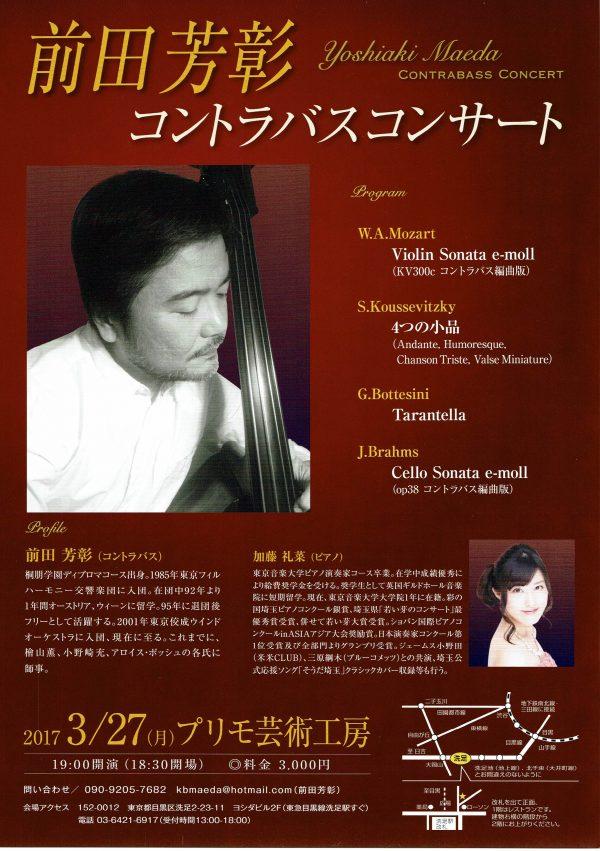 前田芳彰 コントラバスコンサート 🗓