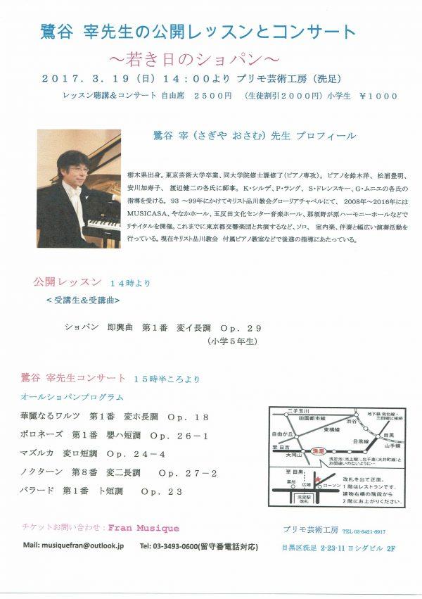 鷺谷 宰先生の公開レッスンとコンサート ~若き日のショパン~