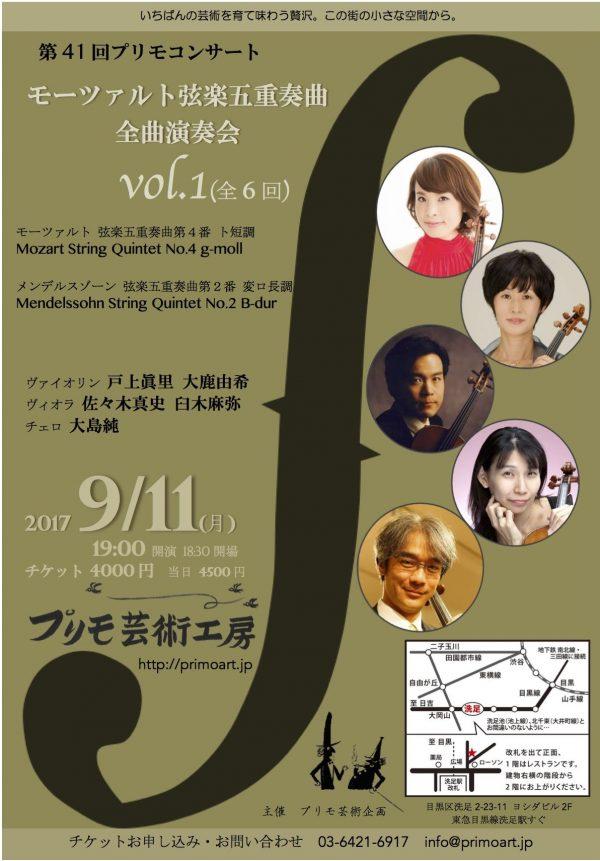 第41回プリモコンサート【モーツァルト弦楽五重奏曲全曲演奏会vol.1】 🗓
