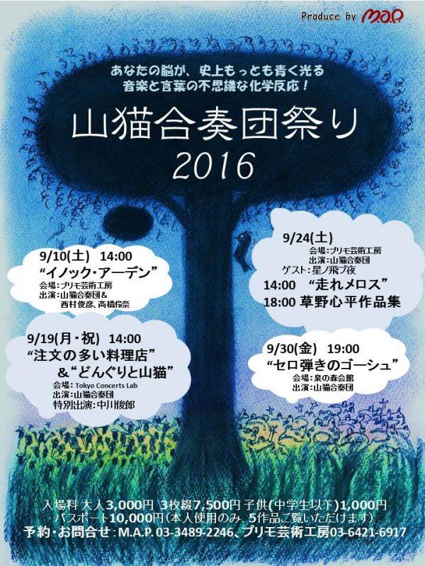 山猫合奏団祭り2016【走れメロス】