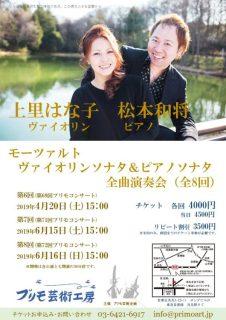 第69回プリモコンサート 上里はな子・松本和将 モーツァルトシリーズ vol.6