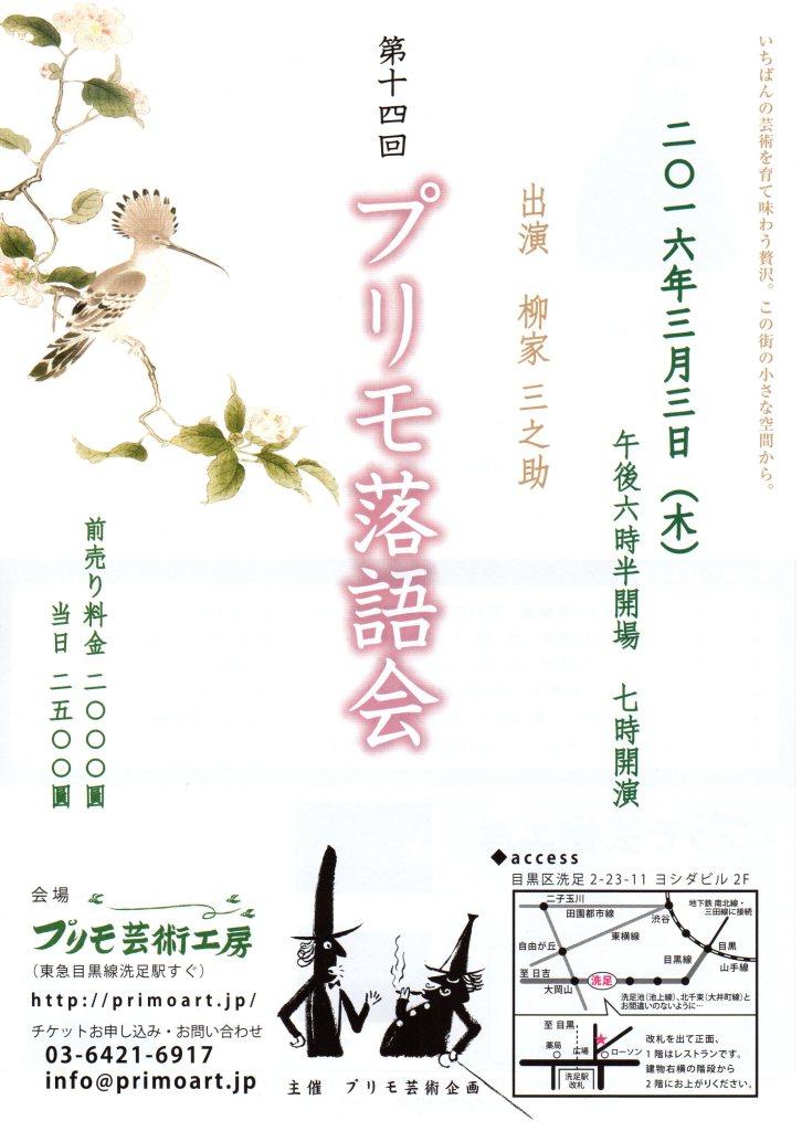 第14回プリモ落語会【柳家三之助独演会13】