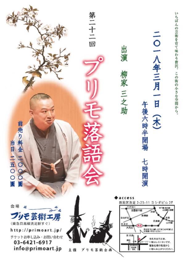 第22回プリモ落語会【柳家三之助独演会】