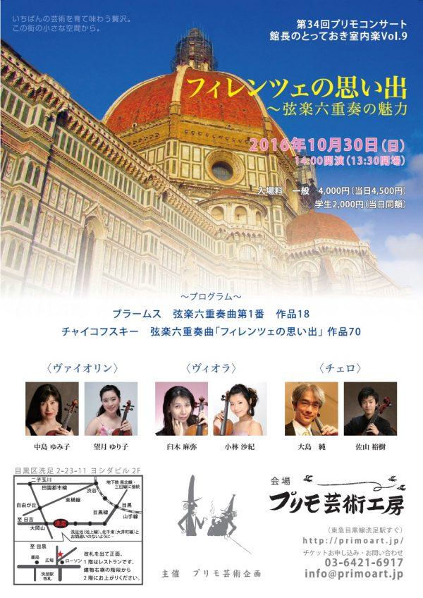 第34回プリモコンサート【フィレンツェの思い出~弦楽六重奏の魅力】 🗓