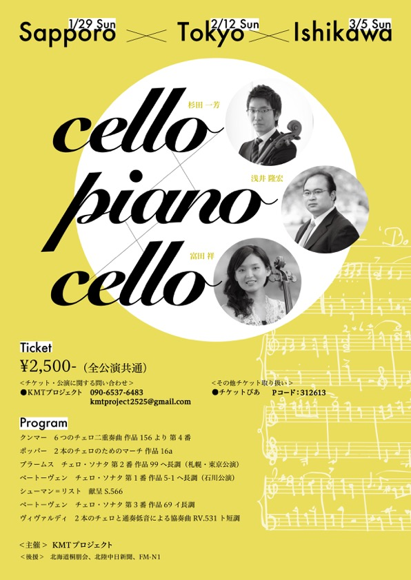 cello × piano × cello 🗓