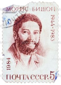 Stamp printed in USSR shows portrait of Maurice Bishop (1944-198