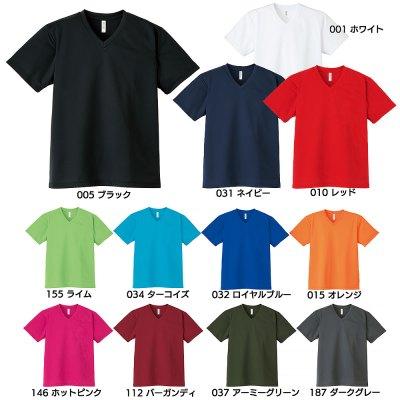 00337-AVT VネックドライTシャツ
