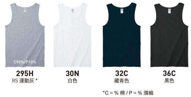Gildan 76200 Premium Cotton 成人背心color