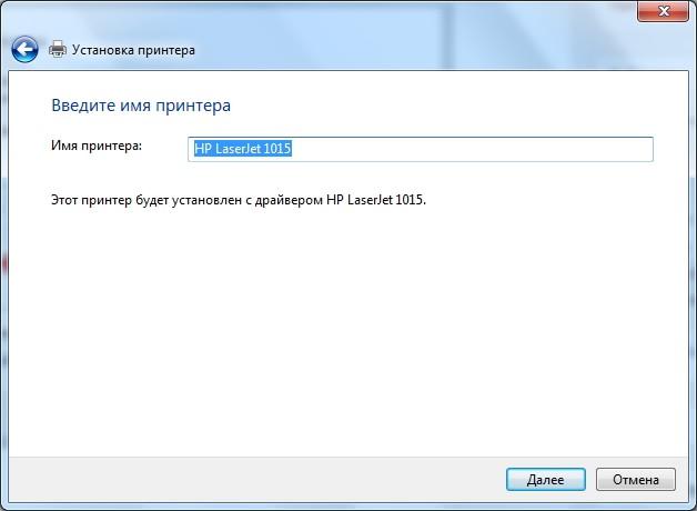 Имя для HP LaserJet 1015