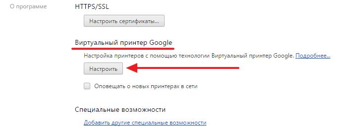 Настройки - Виртуальный принтер Google
