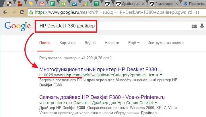 Поиск драйвера в Google