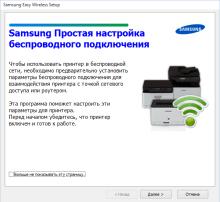 Samsung Easy Wireless Setup