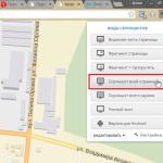 Делаем скриншот карты Яндекс (нажмите для увеличения)
