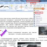 Текст под наклоном в WordArt