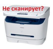 МФУ не сканирует