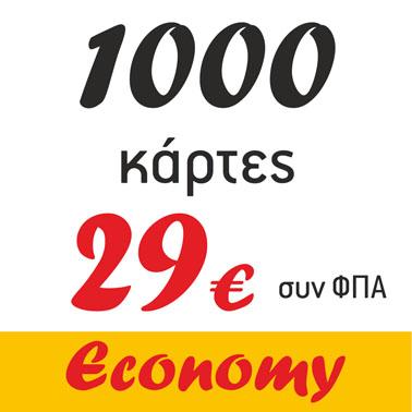 1e69148bb876 Προσφορά 1000 κάρτες επαγγελματικές 5x9cm €29