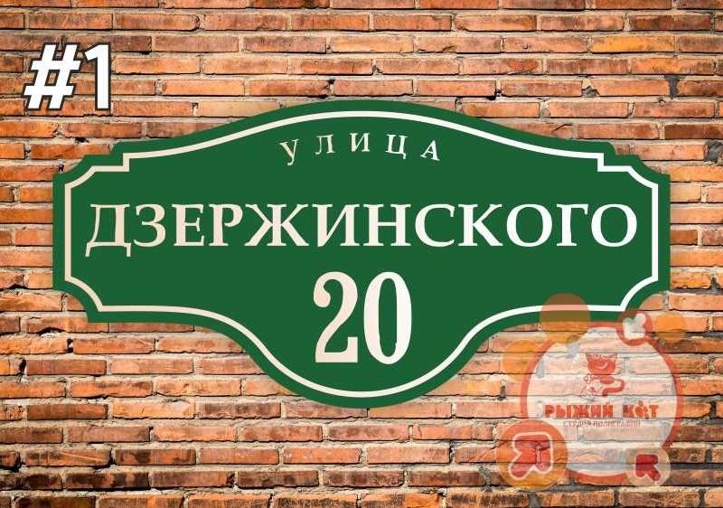 Домовая табличка фигурная №1