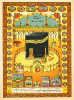 Certificate of Pilgrimage showing important sites for the Haij in Mecca. Published in Mecca.