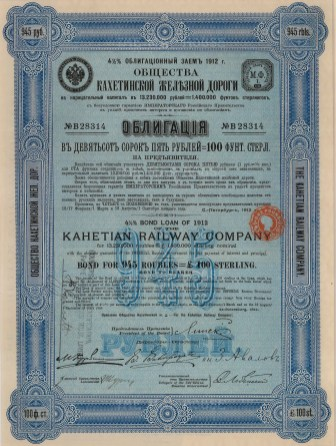 """Imperial Russian Government: Kahetian Railway Company Bond for One-hundred Pounds Sterling. 1912. An original colour antique mixed-method engraving. 10"""" x 13"""". [BONDp29]"""