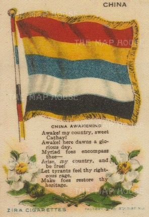 Commander-in-Chief Flag of the Republic of China (Beiyang Government) with lyrics of national anthem.