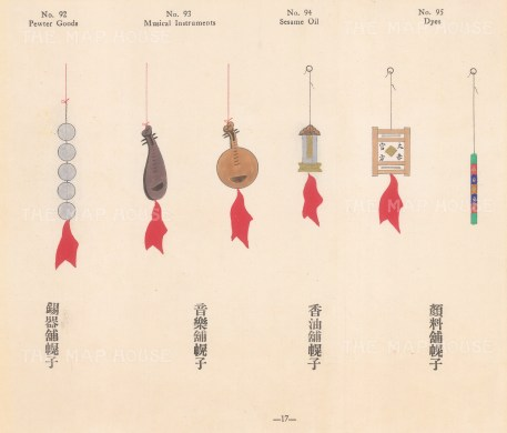 Chinese Pictorial Signs: Highly decorative signs for Pewter Goods, Musical Instruments, Sesame Oil and Dyes.