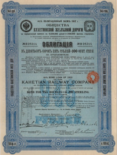 "Russia, The Kahetian Railway Company. Bond for One-hundred Pounds Sterling. 1912. A mixed-method engraving. 9"" x 13"". £POA."