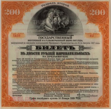 "Russian Internal State Loan at 4 1/2 %. 1917. A mixed-method engraving. 8"" x 8"". £POA."