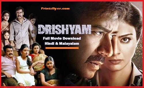 Drishyam Full Movie Download in Hindi Filmyzilla