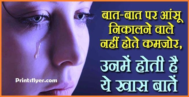 Rone se Kya Hota hai    रोने से क्या होता है