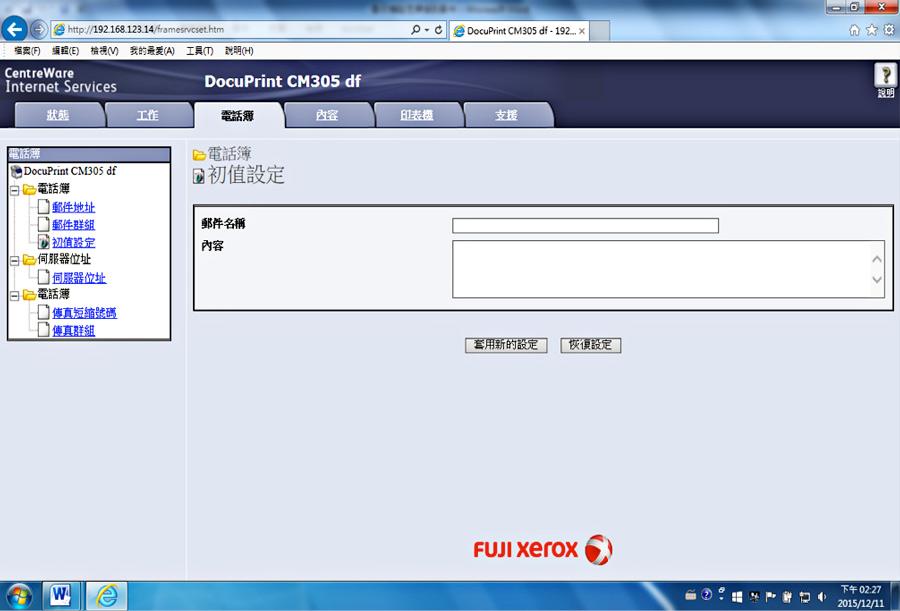 fujixerox複合機掃描到郵件email設定方式 複合機設定掃描到郵件email教學 影印機全錄掃描email郵件設定email教學 複合機全錄掃描到郵件email設定說明 影印機掃描到郵件設定方式教學 富士全錄複合機掃描到郵件及設定 影印機掃描至郵件email設定教學