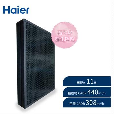 海爾Haier-大H空氣清淨機-抗菌除醛濾網-AP450F-03_1(商品小圖)