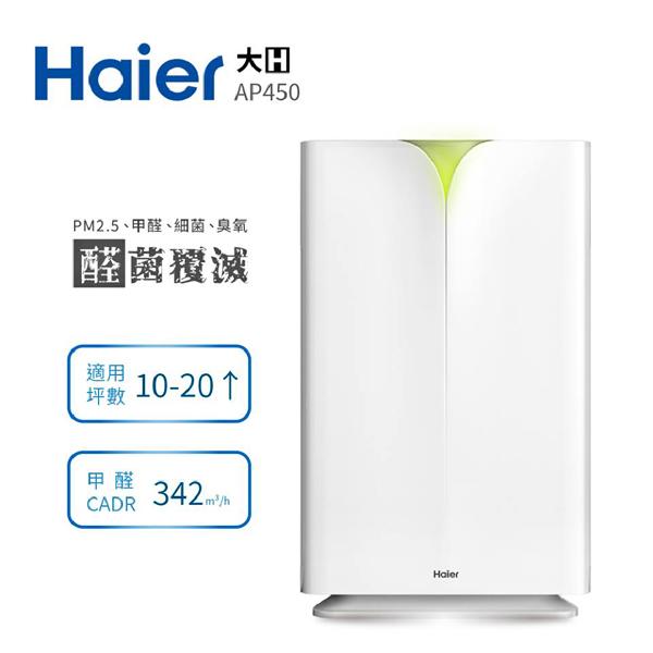 Haier-海爾-大H空氣清淨機-AP450-1(小圖)