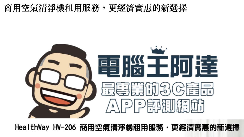 電腦王阿達 商用空氣清淨機租用 healthwat hw-20600/hw-206
