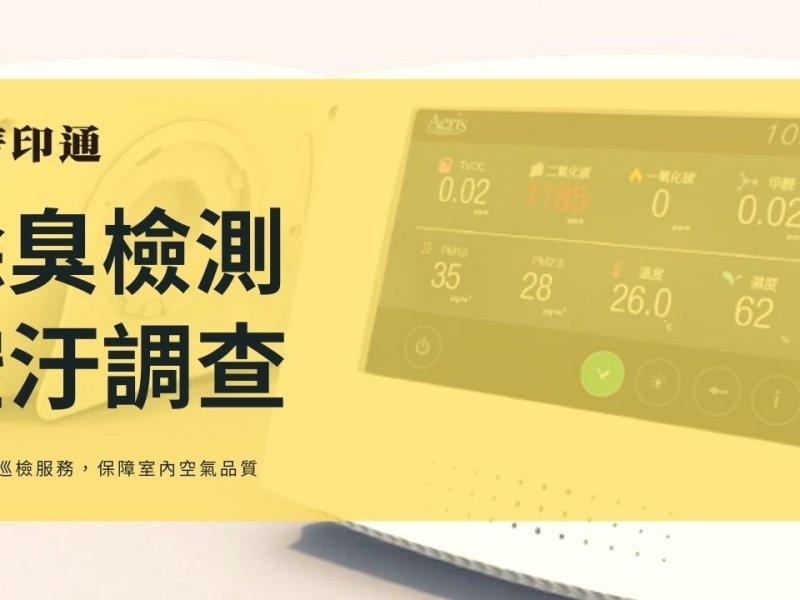 普印通提供商辦空氣檢測、空汙物質調查、除臭評估服務