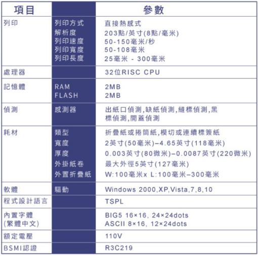 普印通出單機 PT-007(規格表)