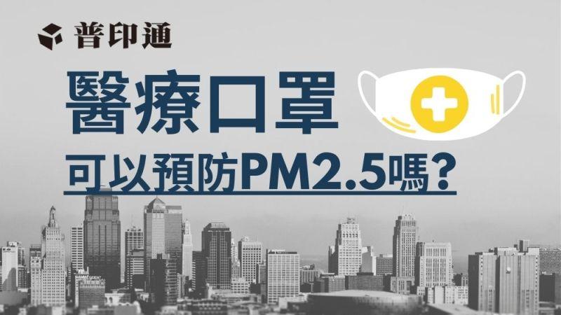 戴醫療口罩可以預防PM2.5嗎