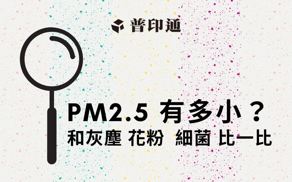 PM2.5 有多小? 來和灰塵、花粉、細菌 比一比